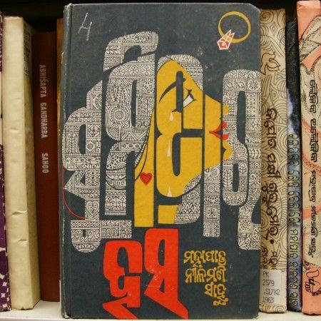 Indic indian scripts