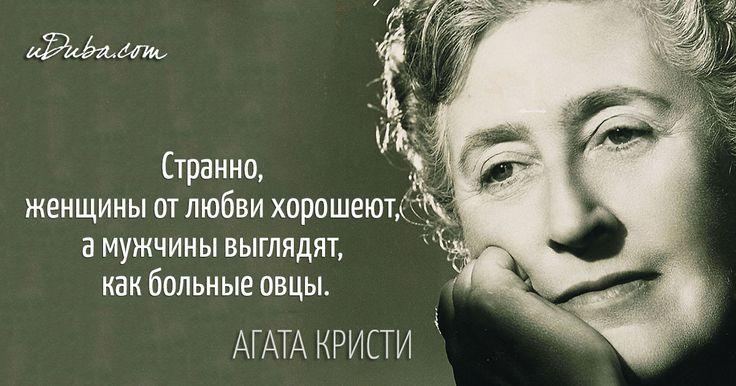 Лучшие цитаты и высказывания от «мамы» знаменитых сыщиков Эркюля Пуаро и мисс Марпл. Разве она не гениальна?
