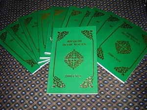 Description  The Gospel of Luke in Tajiki Language / Injili Isoi Maseh / Gospel for Tajikistan
