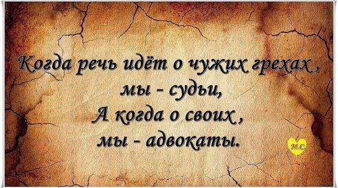 Не судите, да не судимы будете... Одноклассники