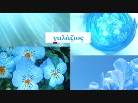 """Уроки греческого языка 8 """"Цвет"""" - YouTube"""