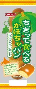 ちぎって食べるかぼちゃパン ホイップクリームサンド株式会社ロバパン