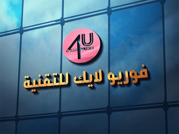 موك آب للتصميم مفتوح زجاجي للتعديل فوتوشوب 3d Glass Wall Logo Mockup Psd Logo Mockups Psd Wall Logo Monogram Logo Design