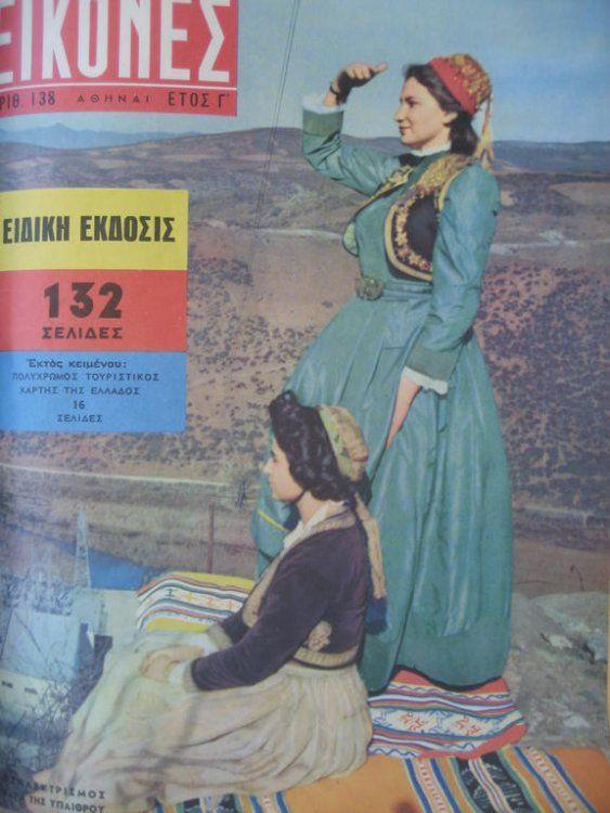 Κοζάνη: ΕΙΚΟΝΕΣ: Το πλήρες αρχείο των εξώφυλλων (1955-1967) | RETRONAUT | LiFO. https://www.retromaniax.gr/