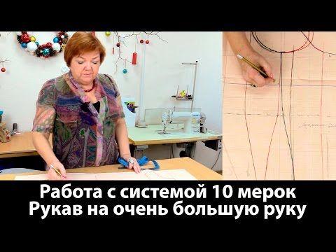 Работа с системой 10 мерок Рукав на очень большую руку - YouTube