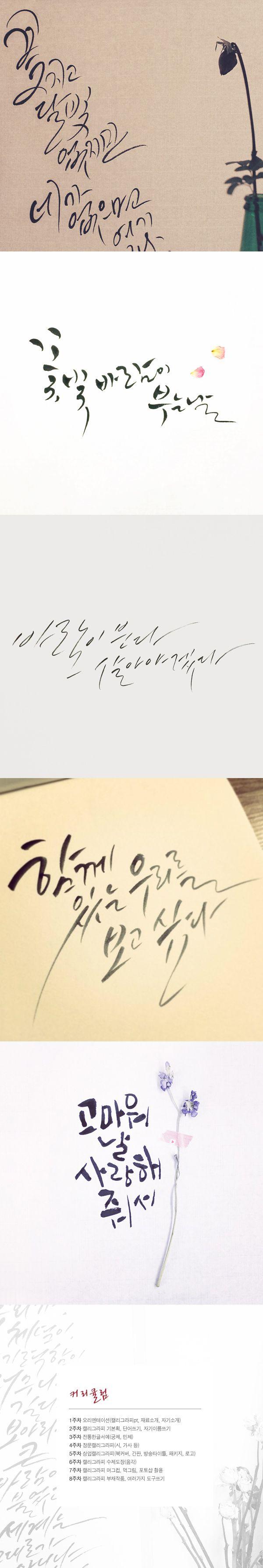 [4월] 아름다운 감성 손글씨, 캘리그라피(강좌 상세보기) | 핑거스 아카데미