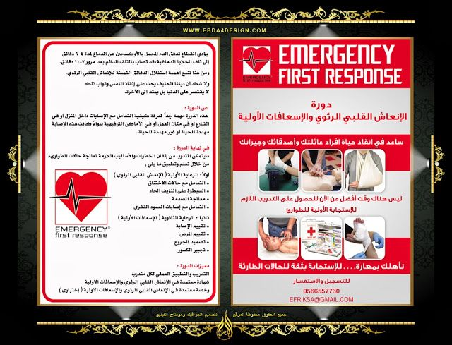 تنزيل تصميم بروشور اعلاني طبي جاهز للتعديل بالفوتوشوب Psd Brochure Psd Brochure Brochure Design