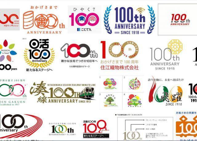 1周年 3周年 5周年 100周年へ 周年記念ロゴ作成の前に知っておきたい基本事項 ロゴデザインからトータルブランディングまで ロゴニック 記念ロゴ ロゴデザイン ロゴ