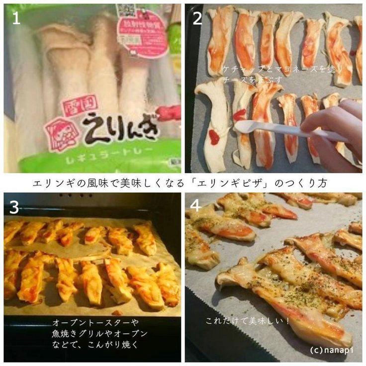 【nanapi】 エリンギの薄切りをピザ生地に見立てた「エリンギの一口ピザ」の作り方をご紹介します。エリンギの風味や食感も楽しめる1品です。材料(2~3人分)エリンギ…1パックピザ用チーズ…30~40グラムケチャップ…お好みの量マヨネーズ…お好みの量ドライパセリ…お好みの量...