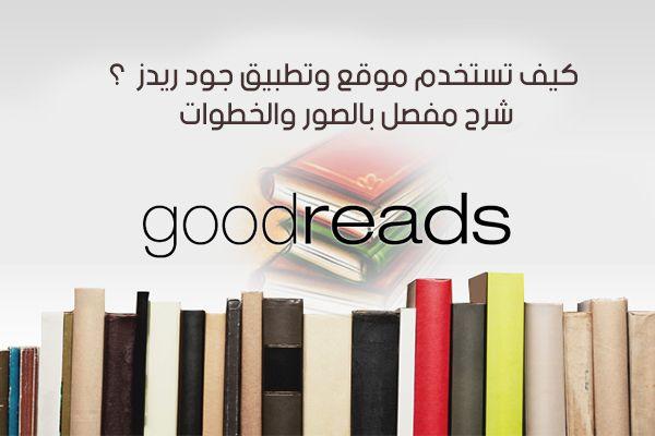 شرح موقع Goodreads وطريقة استخدام برنامج جودريدز للأندرويد شرح مفصل بالصور والخطوات Goodreads Ebook