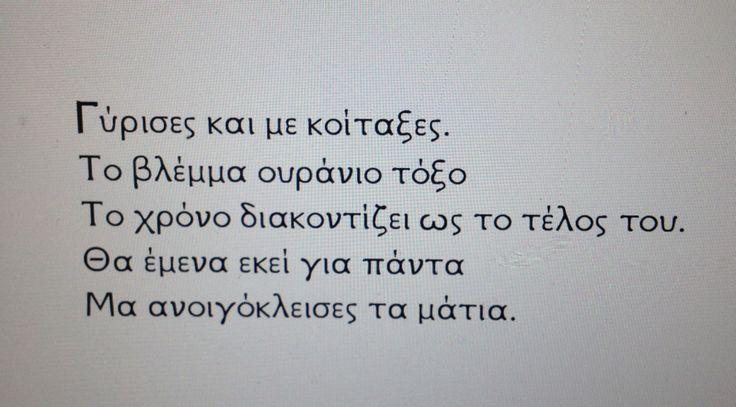 Θα εμενα εκει για παντα, μα ανοιγοκλεισες τα ματια #greekquotes