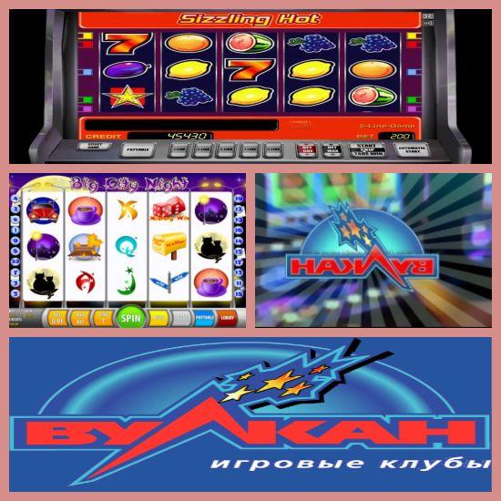 Казино вулкан официальный сайт vulcan casino com Играть в вулкан Оотное скачать