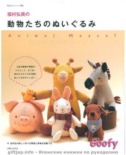 Free Pattern Book Animal Mascots