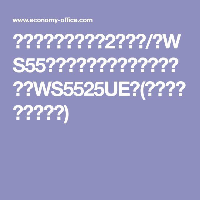 カリモク ソファ・2人掛け/ WS55モデル 平織布張 2人掛椅子【WS5525UE】(エコノミーオフィス)