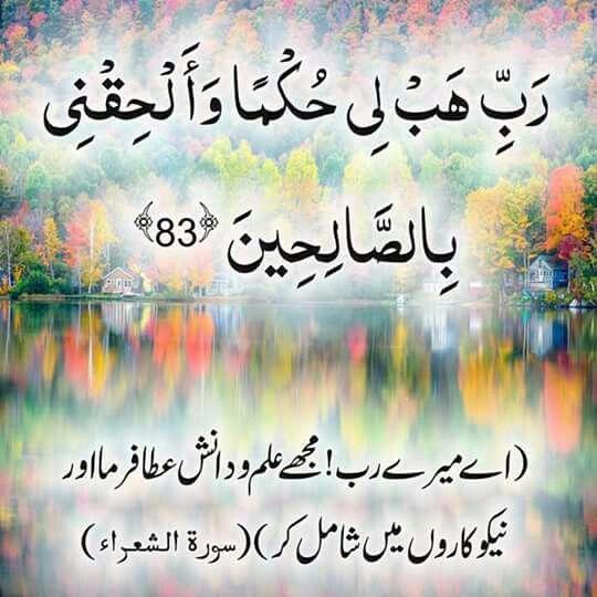 Surah Al shara