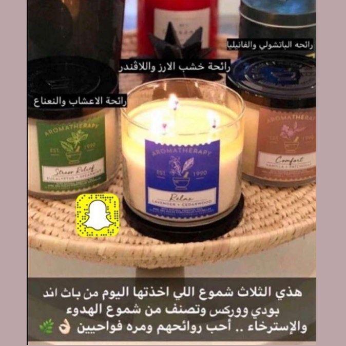شموع فواحة من باث اند بوديو وركس Perfume Scents Beauty Perfume Natural Perfume