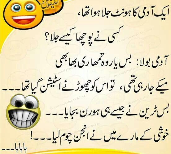 640 Best Urdu Funny Jokes Images On Pinterest