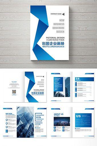 Blue high-end financial technology Brochure design#pikbest#templates