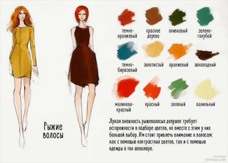 Шпаргалка: 12 прекрасных сочетаний цвета одежды и волос. | Выкройки онлайн и уроки моделирования