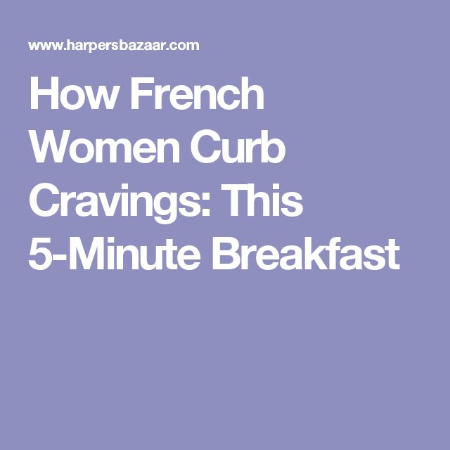 How French Women Curb Cravings: This 5-Minute Breakfast