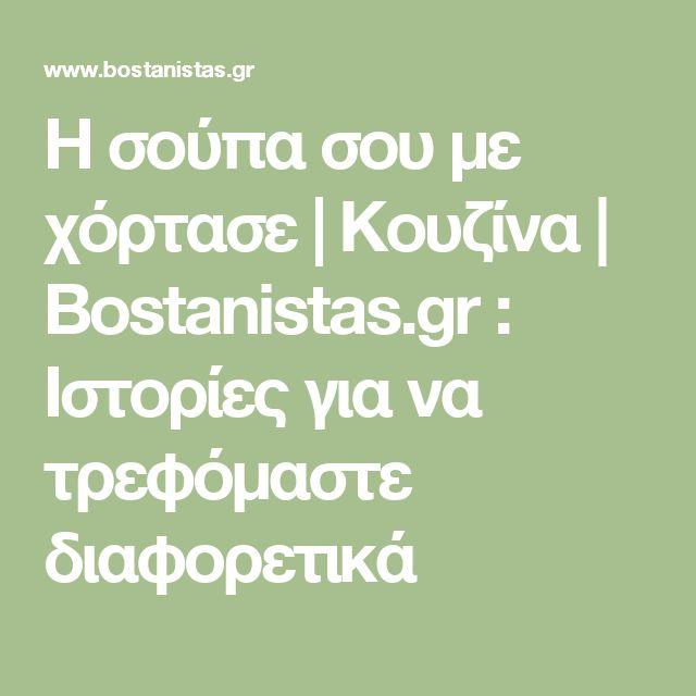 Η σούπα σου με χόρτασε | Κουζίνα | Bostanistas.gr : Ιστορίες για να τρεφόμαστε διαφορετικά