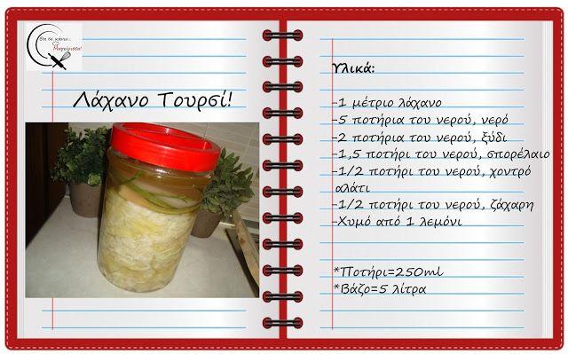 Θα σε κάνω Μαγείρισσα!: Λάχανο Τουρσί!