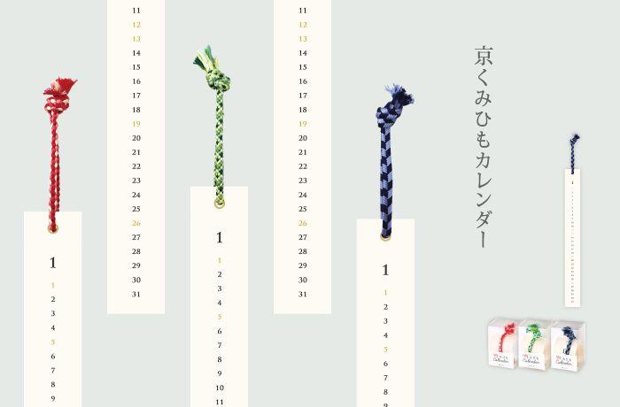 京くみひもカレンダー