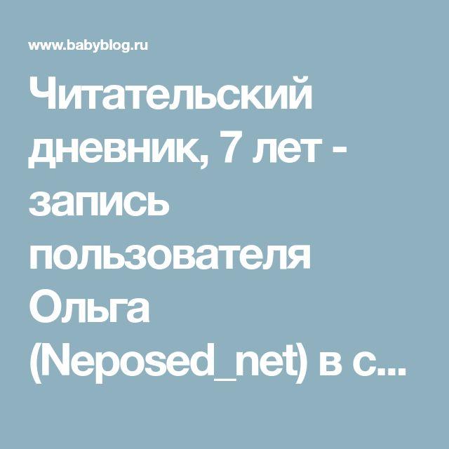 Читательский дневник, 7 лет - запись пользователя Ольга (Neposed_net) в сообществе Детские книги в категории дневник читателя - Babyblog.ru