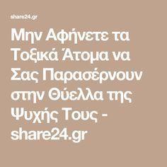 Μην Αφήνετε τα Τοξικά Άτομα να Σας Παρασέρνουν στην Θύελλα της Ψυχής Τους - share24.gr