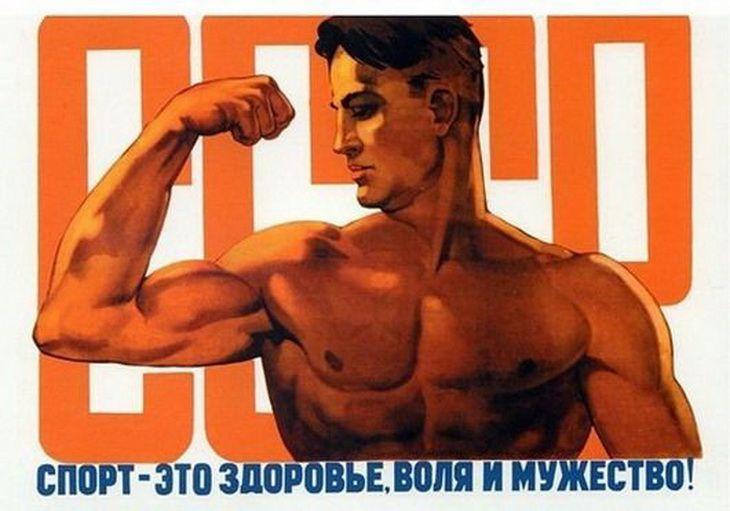 Советская пропаганда: плакаты и лозунги, призывающие к здоровому образу жизни времен (фото 1)