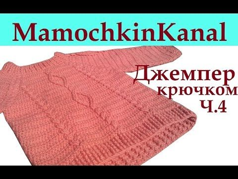 Джемпер с косами и ромбами Кокетка Ч. 2 Crochet cable patten sweater - YouTube