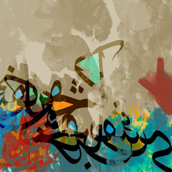Arabic Calligraphy by Khalid Shahin, via Behance