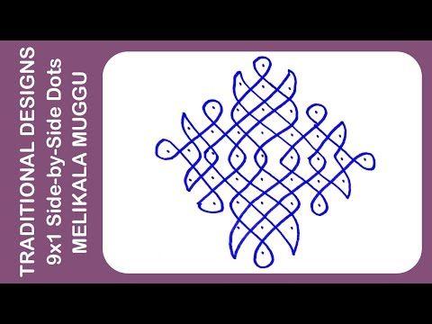 Traditional Designs 9x1 Side by Side Dots Melikala Muggu - Sankranthi Festival Special - YouTube