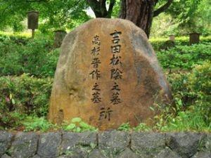 吉田松陰、高杉晋作 墓地