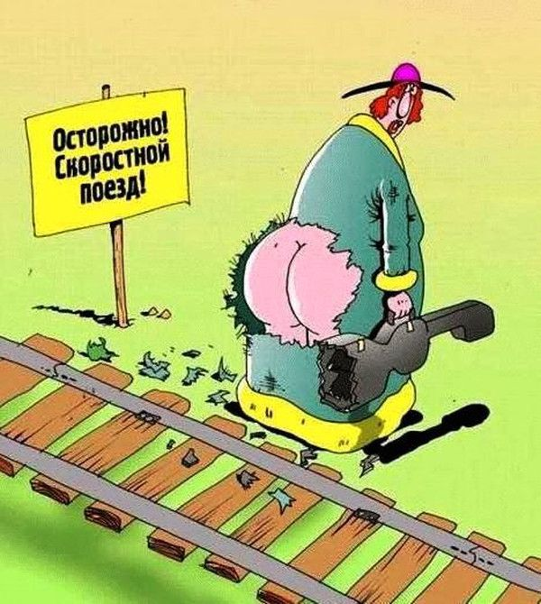 картинки про железную дорогу смешные результате лак постоянно
