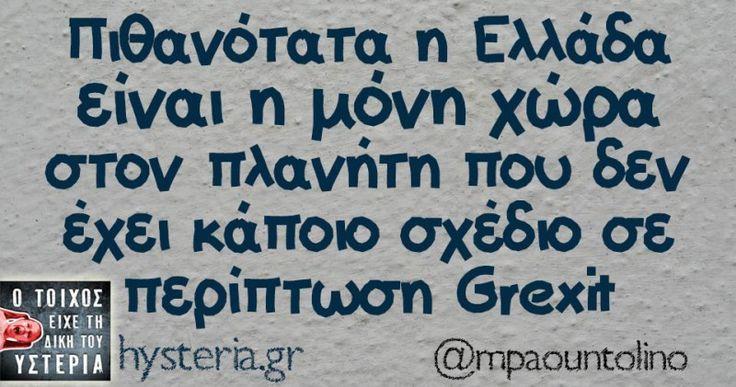 Πιθανότατα η Ελλάδα είναι η μόνη χώρα - Ο τοίχος είχε τη δική του υστερία – Caption: @mpaountolino Κι άλλο κι άλλο: Έλληνας είναι αυτός που χρησιμοποιεί τη φράση Το περισσότερο κέρατο λέει το τρώνε οι γιατροί,οι στρατιωτικοί και οι ναυτικοί Είμαι περήφανος που γεννήθηκα Έλληνας καθώς και για διάφορα άλλα τυχαία γεγονότα... #mpaountolino