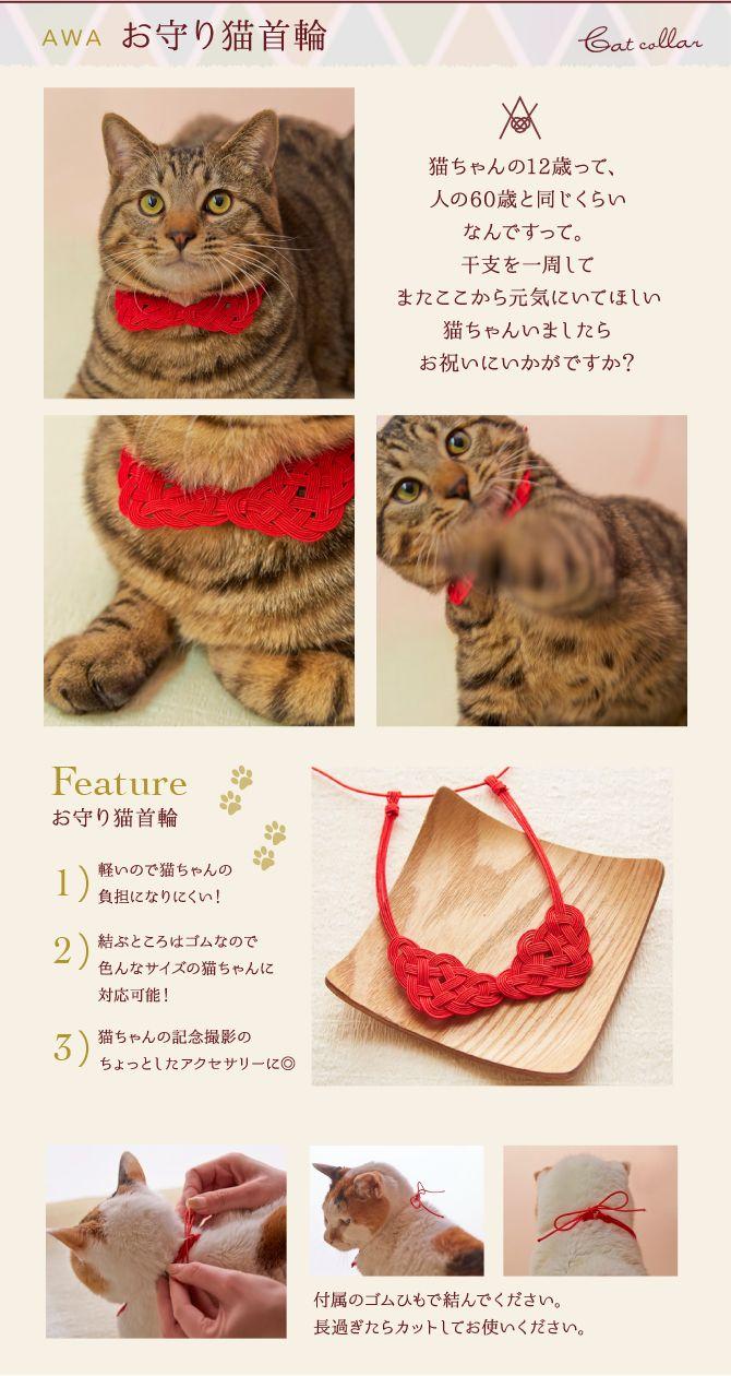 Mizuhiki bow tie for cats お守り猫首輪