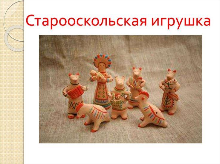 управляемых картинки народная игрушка с названиями национальности