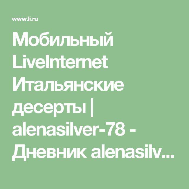 Мобильный LiveInternet Итальянские десерты | alenasilver-78 - Дневник alenasilver-78 |