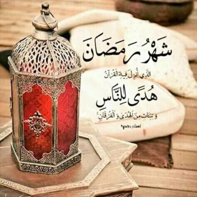 Pin By Zubair Siddiqui On نصائح Ramadan Decorations Ramadan Kareem Pictures Ramadan Gifts