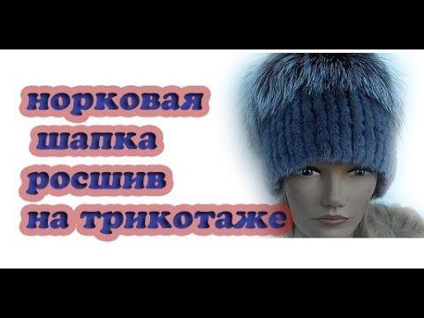 (610) Норковые шапки: росшив на трикотаже - YouTube