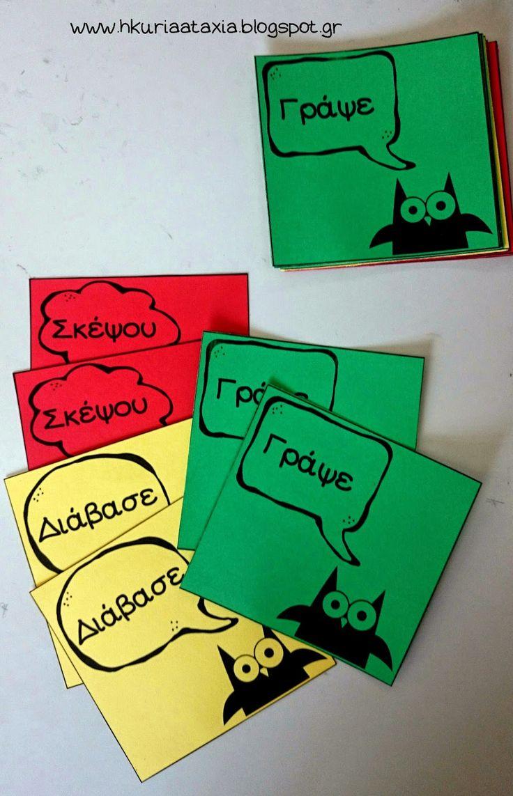Διάβασε - Γράψε - Σκέψου! Ένα γλωσσικό παιχνίδι