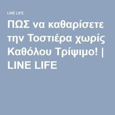 ΠΩΣ να καθαρίσετε την Τοστιέρα χωρίς Καθόλου Τρίψιμο!   LINE LIFE