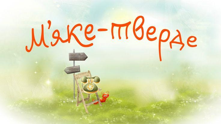 М'яке - тверде. Онлайн гра. Логіка. Для дітей від 2-х років Наш канал на ютубі https://www.youtube.com/user/OljaTivi Дитина, малюк, навчання, для хлопців, для дівчат, розвиваючі мультфільми, навчальні ігри, игры, обучающие,  развивающие, видео, для малышей, для детей, на украинском языке, українською, мультики, для розвитку дитини, для дітей уроки, для дошколят, для дошкольников