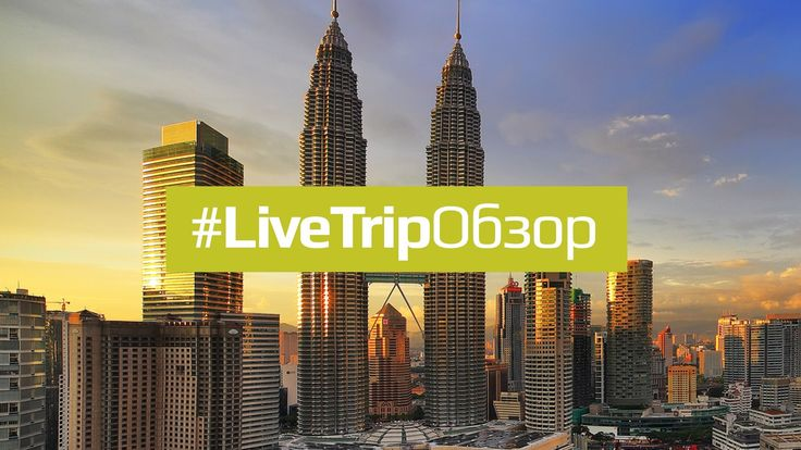 Экскурсия на башни-близнецы Petronas Twin Towers