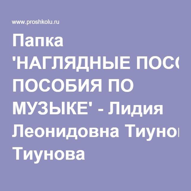 Папка 'НАГЛЯДНЫЕ ПОСОБИЯ ПО МУЗЫКЕ' - Лидия Леонидовна Тиунова