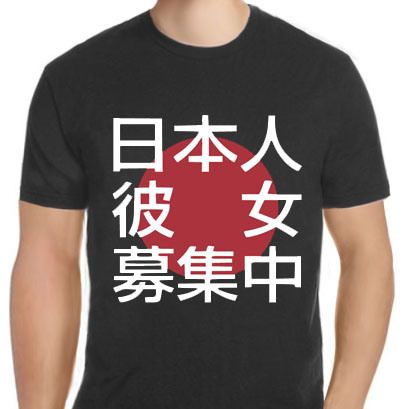 "Looking for a Japanese Girlfriend T-Shirt - Get special attention from Japanese females and find your future waifu. Translated the t-shirt says ""Now accepting applications for Japanese girlfriends"" – making a hilarious conversation starter which you never know where it might lead to."