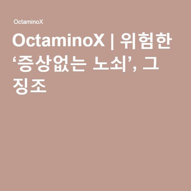 OctaminoX | 위험한 '증상없는 노쇠', 그 징조