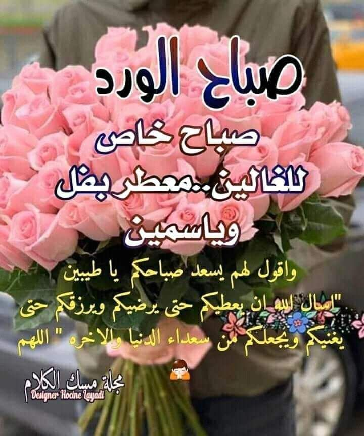 Pin By Waal Waal On صباح الخير Good Morning Good Morning Messages Morning Wish Romantic Love Quotes