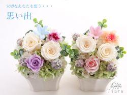 プリザーブドフラワーのかわいい仏花、 お供え用アレンジメント 優しくかわいい色合いのアレンジメントは女性へのお供えや、お若くして亡くなられた方へのお供えに。